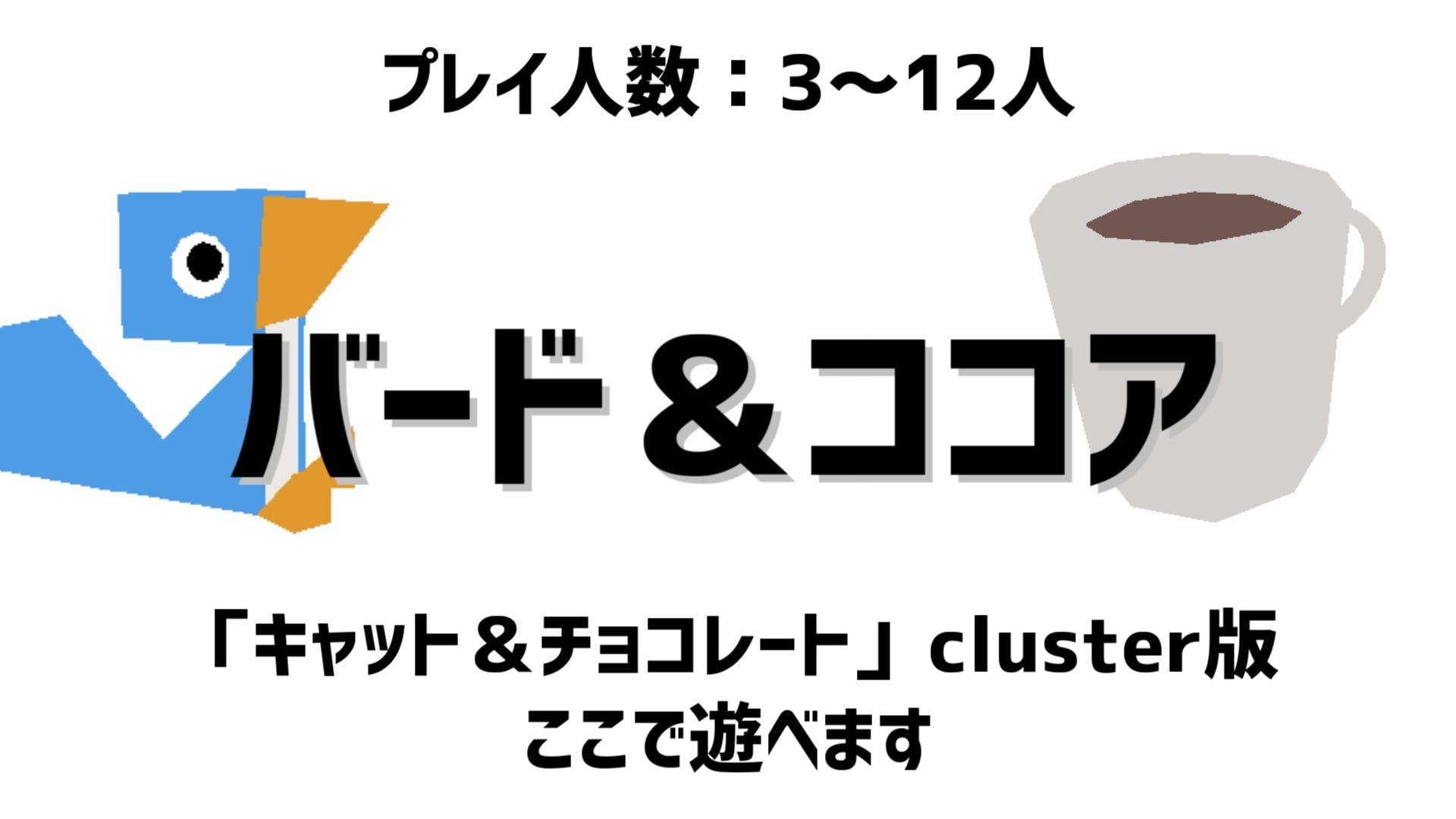 【未完成】バード&ココア