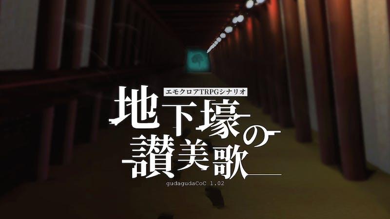【VRTRPG】地下壕の讃美歌公開テストプレイ