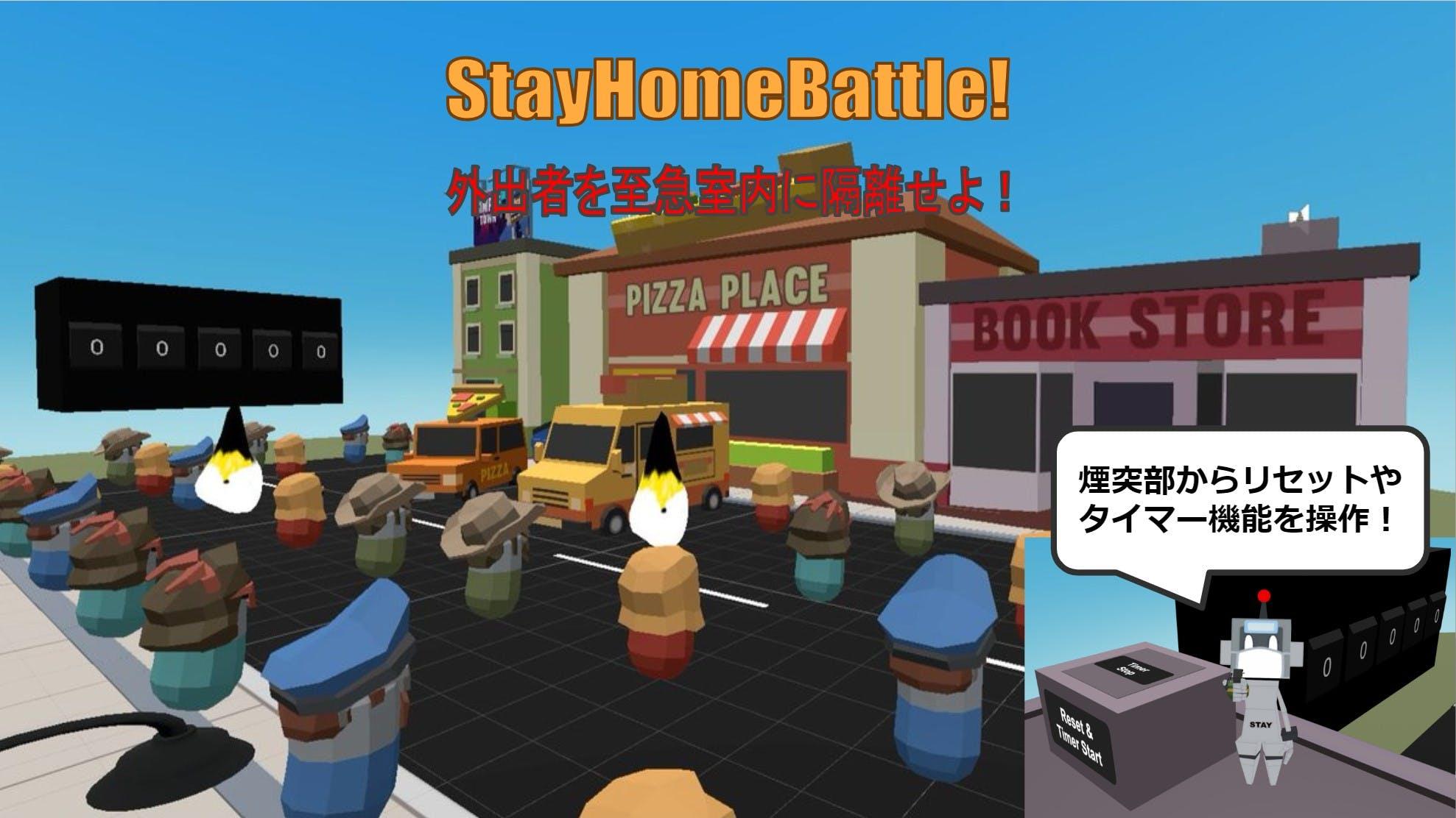StayHomeBattle!